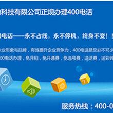 江苏400电话免费办理1-3天即可开通使用