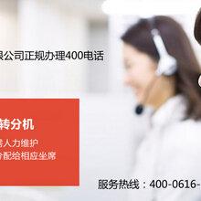 山东400电话办理流程400电话多少钱