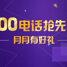 深圳400电话申请深圳400电话安装深圳400电话办理深圳400电话开通