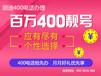 武汉移动400电话办理联通400电话办理移动400电话办理