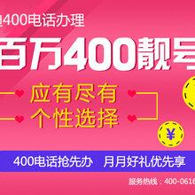 南京400电话办理多少钱400电话套餐价格