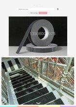 夜光防滑胶带楼梯、台阶、斜坡止滑防滑