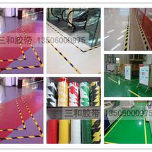 地面警示胶带地面用标识胶带地面定位胶带地面划线胶带