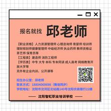 沈阳智虹教师资格证培训-教师资格证报名条件