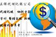 青岛正祥财务代理企业记账、企业汇算清缴,报表分析