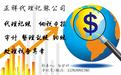 青岛正祥财务代理记账、税收筹划、旧账梳理、网上报税