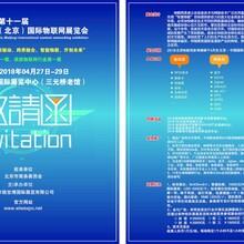 2018中国(北京)国际智能家居&智能硬件展览会