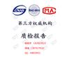 电商加热碗橱CNAS要求GB4706.51检测报告图片
