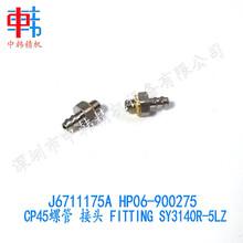 三星CP45螺管,接头,J6711175A,HP06-900275,FITTING_SY3140R-5LZ