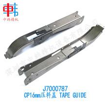 三星贴片机配件,CP16mm压料盖,J7000787,CP飞达配件,TAPE_GUIDE
