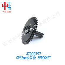 三星贴片机飞达配件,CP32mm飞达铁齿轮,J7000797,CP飞达配件,SPROCKET