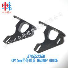 三星贴片机飞达配件,J7065236B,CP16mm背部顶盖,BACKUP_GUIDE