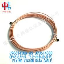 三星贴片机配件,J9061438A-AS,J9061438B,CP45光纤线,飞行相机数据线