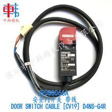 三星贴片机配件,J9080066A,安全门开关,D4NS-G4R,DOOR_SWITCH_CABLE[CV19]