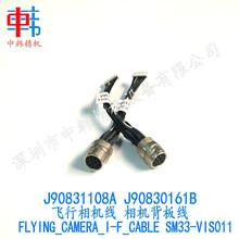 三星贴片机配件,J9083110-8A,J9083016-1B,SM33-VIS011,飞行相机线,FLYING_CAMERA