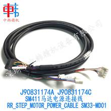 三星SM411马达电源连接线,SM33-MD01,J9083117-4A,J9083117-4C,RR_STEP_MOTOR