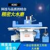 供应兴利数控机床厂家供应LX-4080大水磨平面精密大水磨