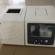 供应陕西氨氮测定仪,陕西COD,COD价格,COD厂家图片