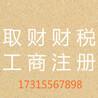 苏州注册配送服务公司需要什么材料费用大概多少钱