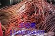 汪清县信号电缆回收汪清县废铜电缆回收