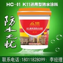 K11通用型防水涂料//中国涂料采购网