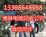 """濮阳电缆回收-濮阳废旧电缆回收{这月价格""""实在""""太高喽!}"""