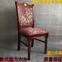 酒店实木餐椅餐桌椅宴会椅餐厅椅包厢椅实木餐椅欧式餐椅特价实拍