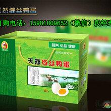河南纏絲鴨蛋價格,淇河纏絲鴨蛋,鄭州纏絲鴨蛋廠家圖片