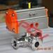 Q671X-16P气动球阀饮料卡箍气动球阀热卖产品厂家直销