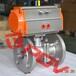 法兰式不锈钢气动球阀硅溶胶精密铸造终身提供维修服务