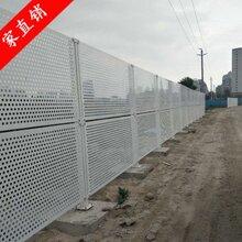珠海冲孔板施工围挡现货金属圆孔板护栏围墙护栏珠海冲孔网厂家图片