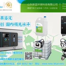 临沂新蓝车用尿素水智能设备项目生产线加盟创业好选择新蓝智能制造一体机