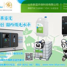 临沂新蓝汽车尿素智能制造设备加盟,创业好选择用尿素溶液生产厂家车用尿素项目加盟