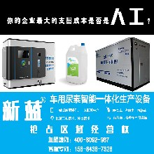 淮南劲纯汽车尿素智能设备项目加盟选新蓝,投资少回报高