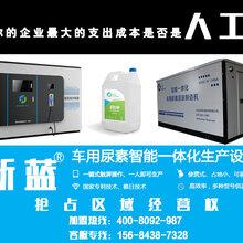 淮南新蓝汽车尿素智能制造设备加盟,创业好选择
