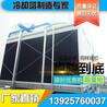深圳沙一400t吨凉水塔圆形水塔配件冷却塔厂家电话