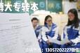 博大郑老师提示全体五年制专转本,距离考试只剩4个月