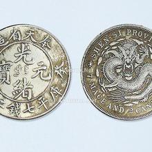 收古钱币,袁大头,光绪元宝,大清铜币等