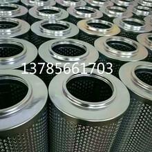 供應鐵絲布油除雜質液壓濾芯圖片
