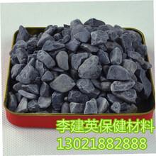 厂家供应600目锗石粉3-5cm锗石原矿球状锗石珠子图片
