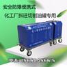 煤气管道专用水刀化工用水切割机优质水刀
