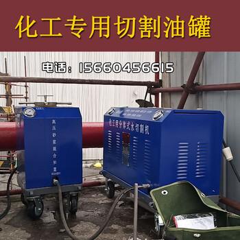 化工水切割机高压力水刀水切割机专业切割化工油罐