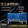 水切割机超高压便携化工用分体式油罐危险品处理多功能水刀可租赁