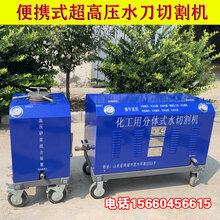 超高压水刀切割江苏南京厂家出租租赁切割油罐管道化工用水切割机