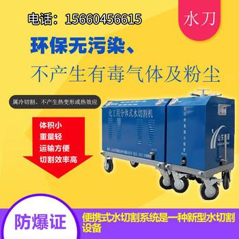 出租石油化工出租油罐便携式水切割机多功能分体式水切割机