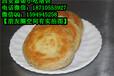热门小吃培训西安专业小吃培训五香饼做法培训