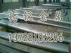 隴南[寶鋼DT4A電工純鐵圓棒]優惠促銷