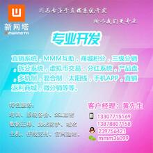 直销软件开发知晓软件开发直销软件开发系统杭州直销软件开发