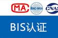 灯串印度BIS认证申请周期只要2个月就可以。