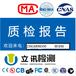 东莞面板灯IEC62717性能检测报告叫呱呱顶呱呱。